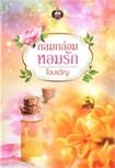 Thai Novel : Klom Klorm Horm Ruk
