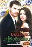 Thai Novel : Aormkord Mafia Italian