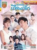 'Khun Noo Ruen Lek' Lakorn magazine (Parppayon Bunterng)