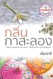 Thai Novel : Klin Kasalong