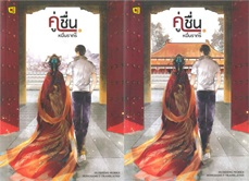 Thai Novel : Koo Cheun Muen Ratree 1+2