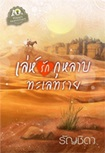 Thai Novel : Leh Ruk Kularb Talaysai