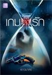 Thai Novel : Game Lah Ruk