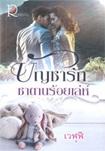 Thai Novel : Buncha Ruk Satan Roy Leh