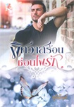 Thai Novel : Pissawass Ron Sorn Fai Ruk