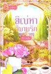 Thai Novel : Sinaehar Wimarn Ruk