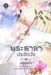 Thai Novel : Prachaya Prachit Wang