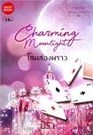 Thai Novel : Soam Song Prao