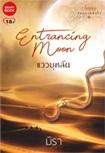 Thai Novel : Waew Bulan
