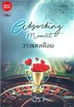 Thai Novel : Wow Sang Duen
