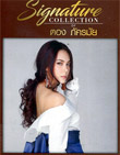 Tong Pukkaramai : Signature Collection of Tong (3 CDs)
