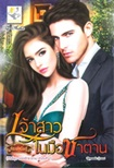 Thai Novel : Jao Sao Nai Mue Satan