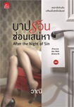 Thai Novel : After the Night of Sin