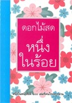 Thai Novel : Nueng Nai Roy