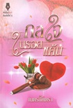 Thai Novel : Kol Jai Nai Roy Kaan