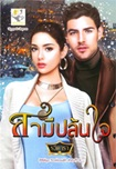 Thai Novel : Samee Plon Jai