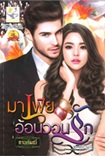 Thai Novel : Mafia Aornwon Ruk