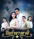 Thai TV series : Pee Kaew Narng Hong [ DVD ]