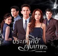 Thai TV series : Prakasit Kamathep [ DVD ]