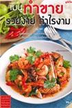 Cook Book : Manu Tumkaai Ruayngai Kumrai Ngarm