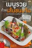 Cook Book : Menu Ruay Duay Sen Kanomjean