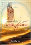 Thai Novel : Ratchatayart Rai Jai Kub Narngnai Saen Ngarm