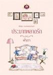 Thai Novel : Pramart Plart Ruk