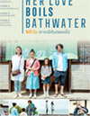Her Love Boils Bathwater [ DVD ]