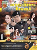 'Sarawat Yai' Lakorn magazine (Parppayon Bunterng)