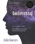 Book : Jit Assajan