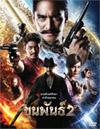 Khun Phan 2 [ DVD ]