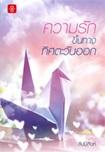 Thai Novel : Kwarmruk Kuen Tarng Tid Tawan-aok