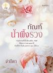 Thai Novel : Than Numpueng Ruang