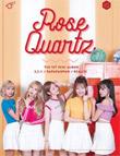 Rose Quartz : The 1st Mini Album