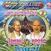 Karaoke VCD : Waiphoj vs. Yodruk - Lae koo eak Vol.2