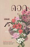 Thai Novel : Dok Ruk
