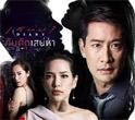 Thai TV series : Sanaeha Diary - Kub Duk Sanaeha [ DVD ]