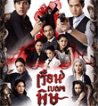 Thai TV series : Ruen Benja Pit [ DVD ]