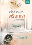 Thai Novel : Muer Kwarmruk Preakhar