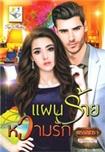 Thai Novel : Paan Raai Wharm Ruk