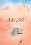 Thai Novel : Nee Ngai Chai Ruk