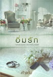 Thai Novel : Imruk