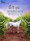 Thai Novel : Officially Loving You