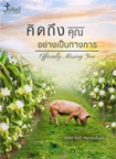 Thai Novel : Officially Missing You