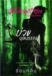 Thai Novel : Buang Bussaban
