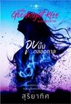 Thai Novel : Joob Nun Talord Karn