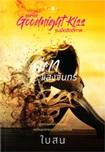 Thai Novel : Keeta Sangchan
