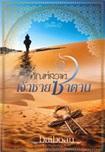 Thai Novel : Than Sawass Jaochai Satan