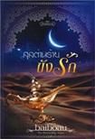 Thai Novel : Sultan Raai Kang Ruk