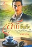 Thai Novel : Samee Kuen Hing